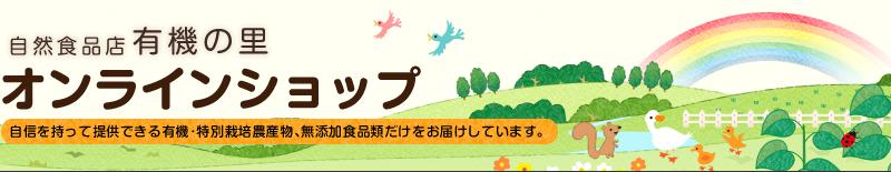 自然食品店 有機の里へようこそ!|埼玉県|川越市|有機農産物|野菜|果物|肉類|無添加食品|オーガニック|有機|特別栽培農産物|無添加食品類|